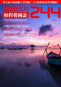 槓桿韓國語學習週刊 2017/08/30 [第244期] [有聲書]:帶著韓國好友遊香港 #01 周記點心店