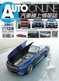 Auto-Online汽車線上情報誌 [第180期]:Luxgun U5 SUV