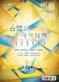 幼獅文藝 [第765期]:1980-2040 台灣年代故事