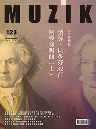 MUZIK古典樂刊 [第123期]:讀解.貝多芬32首 鋼琴奏鳴曲(上)