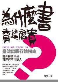 為什麼書賣這麼貴?:臺灣出版行銷指南