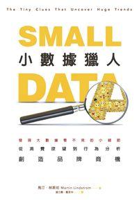 小數據獵人:發現大數據看不見的小細節, 從消費欲望到行為分析, 創造品牌商機