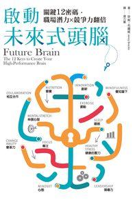 啟動未來式頭腦:關鍵12密碼, 職場潛力X競爭力翻倍
