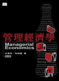 管理經濟學
