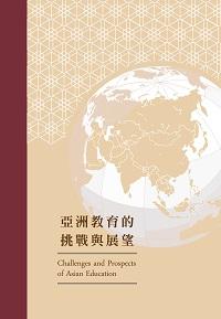 亞洲教育的挑戰與展望