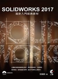 SolidWorks 2017設計入門經典教材