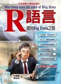 R語言:邁向Big data之路