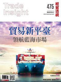 經貿透視雙周刊 2017/08/30 [第475期]:貿易新平臺 領航藍海市場