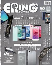eRing 手機玩樂誌 [Vol. 165]:當紅炸子機 SONY Xperia XZ Premium