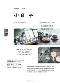 小日子享生活誌 [第65期]:用喜歡的食器 裝進美好日常 Scenery of the table