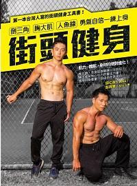 街頭健身:人魚線、公狗腰、六塊肌、二頭肌 勇氣自信一練上身