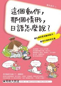 這個動作, 那個情形, 日語怎麼說?:桃太郎的實用動詞組句, 教你日語好到花瘋