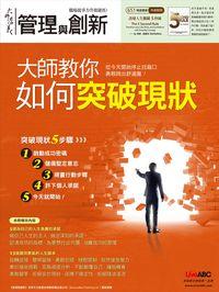 管理與創新 [第651期][有聲書]:大師教你如何突破現狀