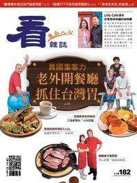 看雜誌 [第182期]:老外開餐廳抓住台灣胃