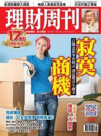 理財周刊 2017/09/01 [第888期]:寂寞商機