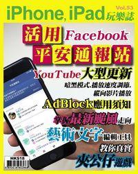 iPhone, iPad玩樂誌 [第53期]:活用Facebook 平安通報站