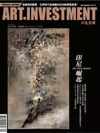 典藏投資 [第119期]:印尼崛起