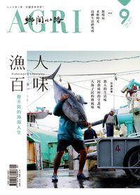 鄉間小路 [2017年9月號]:漁人百味