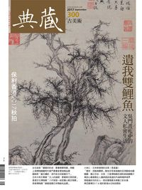 典藏古美術 [第300期]:遺我雙鯉魚