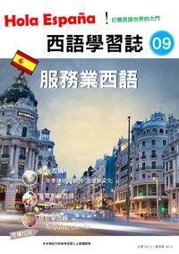 Hola España 西語學習誌 [第9期] [有聲書]:服務業西語