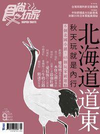 食尚玩家 [第359期]:北海道道東 秋天玩就是內行