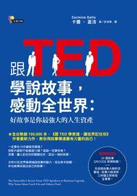 跟TED學說故事, 感動全世界:好故事是你最強大的人生資產