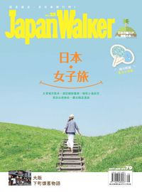 Japan Walker [第25期]:日本 女子旅