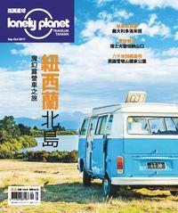 孤獨星球 [第64期]:紐西蘭北島