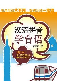 漢語拼音學台語
