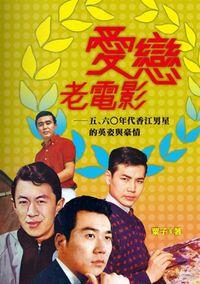愛戀老電影:五、六0年代香江男星的英姿與豪情