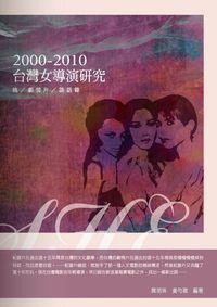 台灣女導演研究2000-2010:她.劇情片.談話錄
