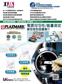 工業材料 [第369期]:電漿均勻性/能量測定 讓您感到困擾嗎?!