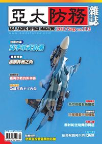亞太防務 [第113期]:夏季軍武浪潮