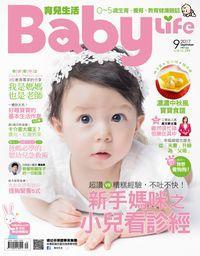 育兒生活 [第328期]:新手媽咪的小兒看診經