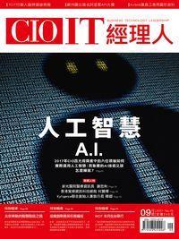 CIO IT經理人 [第75期]:人工智慧 A.I.