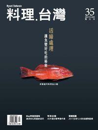 料理.台灣 [第35期]:活締處理 : 讓魚變好吃的秘密