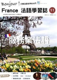 Bonjour! France 法語學習誌 [第11期] [有聲書]:服務業法語