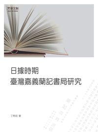 日據時期臺灣嘉義蘭記書局研究