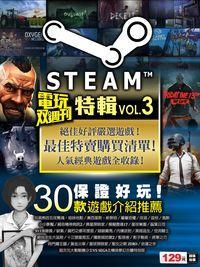 電玩双週刊 Steam特輯. Vol.3