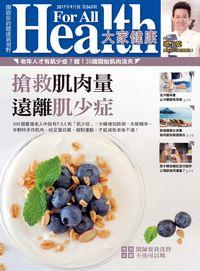 大家健康雜誌 [第363期]:搶救肌肉量 遠離肌少症