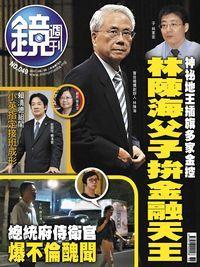 鏡週刊 2017/09/06 [第49期]:林陳海父子拚金融天王