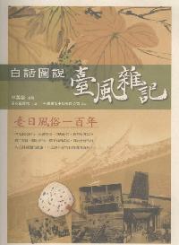 白話圖說臺風雜記:臺日風俗一百年