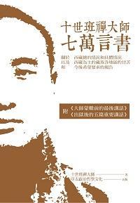 十世班禪大師七萬言書:關於西藏總的情況和具體情況以及西藏為主的藏族各地區的甘苦和今後希望要求的報告