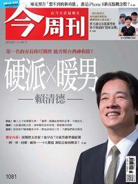 今周刊 2017/09/11 [第1081期]:硬派X暖男 賴清德