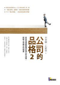 公司的品格. 2, 從本地個案看懂台灣公司治理, 拆解上市櫃公司地雷