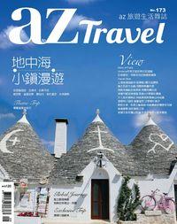 AZ旅遊生活 [第173期]:地中海 小鎮漫遊