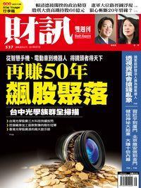 財訊雙週刊 [第537期]:再傳50年 飆股聚落