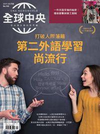 全球中央 [第105期]:打破人際蕃籬 第二外語學習尚流行