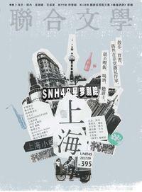 聯合文學 [第395期]:上海