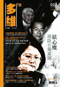 多維TW [第22期]:祛心魔 廢除台獨黨綱